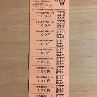 【取引終了】小松市施設利用クーポン
