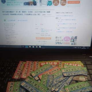 ゆで太郎の無料クーポン券・海老天・わかめ・コロッケ各15枚(各3枚...