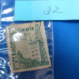 (I-32)  中央気象台創立75年6月1日気象記日念切手 使用品