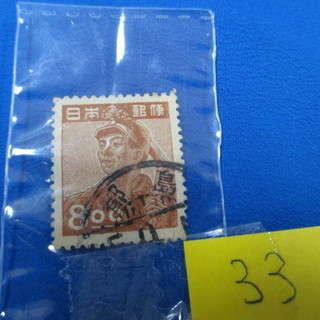 (I-33)  古切手 産業図案 坑夫8円切手 使用品