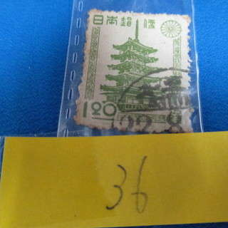 (I-36)  法隆寺五重塔2次新昭和1円20銭切手 使用済み