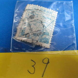 (I-39) 古切手  第2次新昭和 捕鯨 5円切手 使用済み