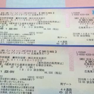 ラスト残り2枚! 内野指定席 日本シリーズ 札幌ドーム