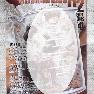【最遊記】コミック限定版CD
