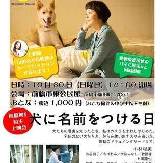 (日)犬好き集まれ~♪「犬に名前をつける日」前橋市東公民館で上映会です!