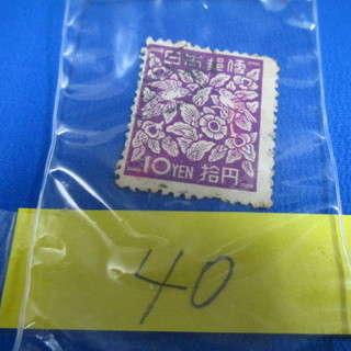 (I-40) 古切手  第2次新昭和 らでん模様 10円切手 使用...