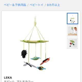 IKEA☆モビール