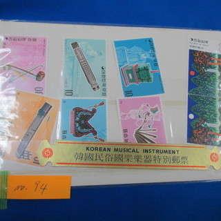(I-94) 古切手 韓国民族楽器特別郵便切手セット