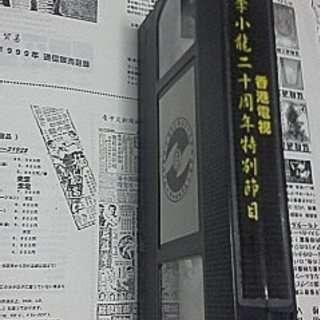 ブル-ス・リ― 20周年香港テレビ 特番  VHS