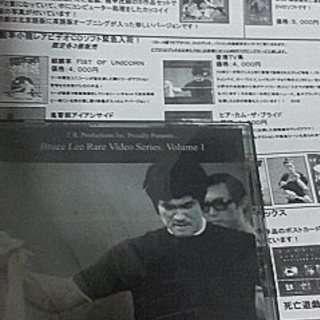 ブル―ス・リ― 香港TV集 CD-R