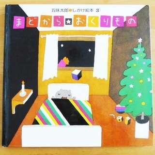 五味太郎しかけ絵本「まどから おくりもの」クリスマスの読み聞かせに最適