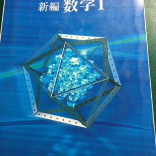 数学I教科書