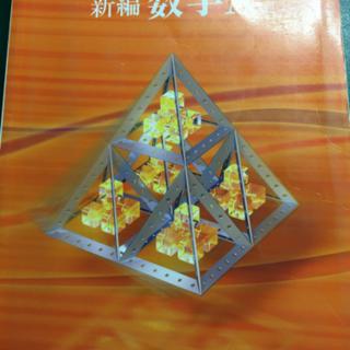 数学II教科書