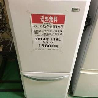 【送料無料】【2014年製】【備品】【激安】Haier 冷蔵庫 J...