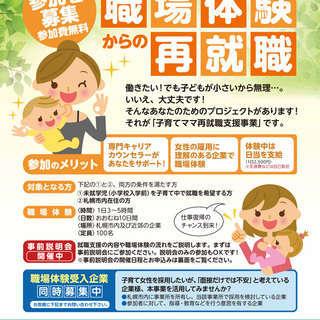 子どもが小さくても働ける!札幌市が主催する「子育てママ再就職支援」...