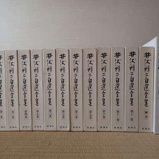 井伏鱒二自選全集13冊(新潮社 1985-)+ 2冊 美品