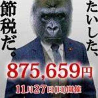 【あと1名まで無料】サラリーマン限定節税セミナー 「NHK・日テレ...
