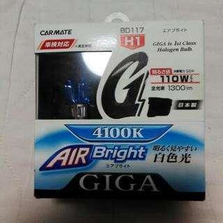 H1 ハロゲン GIGA 4100ケルビン