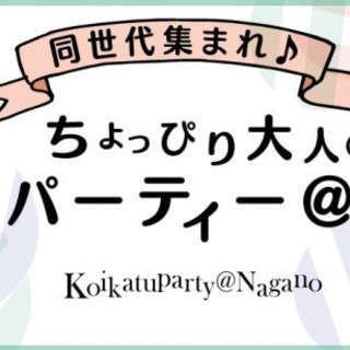 11/26(土)≪初めて参加する女性にオススメ≫男性社会人限定☆恋...