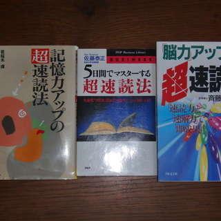 速読関連書籍