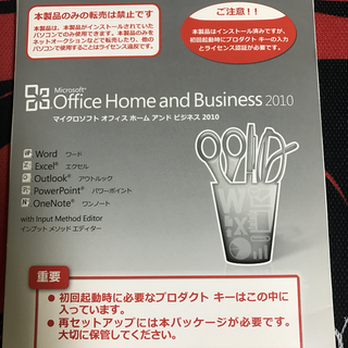 office home and business2010