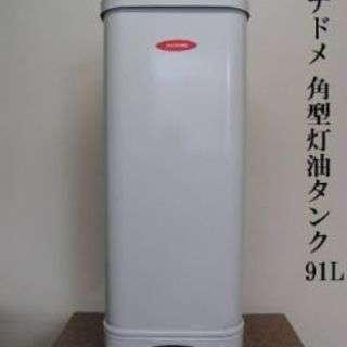 90リットル綺麗な灯油タンク