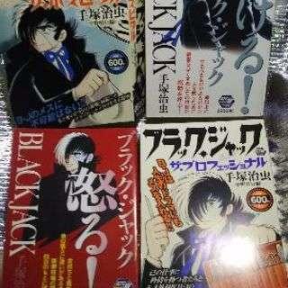手塚 治虫のマンガ  10冊