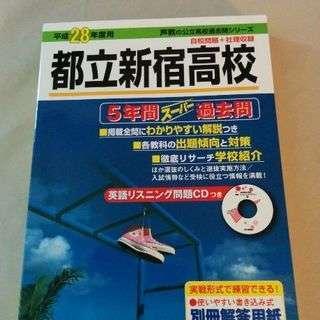 H28年度用都立新宿高校過去問