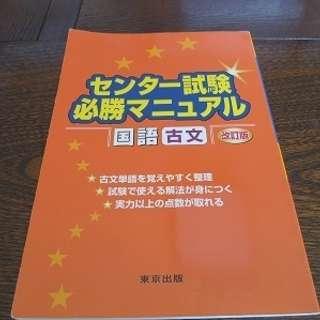 センター試験必勝マニュアル 国語古文 改訂版