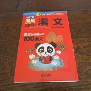 改訂版風呂で覚える漢文