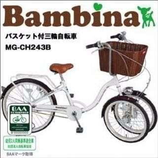 新品 バンビーナ 大人向け三輪車 前二輪三輪自転車、前かご付き