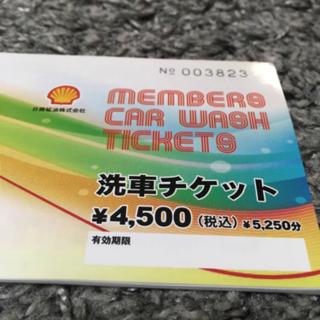 洗車チケット5250円分 販売終了
