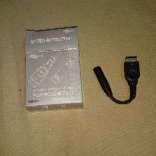 GBASP専用ヘッドホン変換プラグ