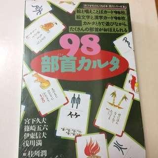 値下げ 新品未開封 部首かるた98 『漢字が楽しくなる本』教具シリーズ