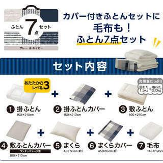 ニトリ シングル布団 【7点セット】ふとんに毛布も追加した寝具セット