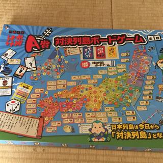 水曜どうでしょう 一番くじ A賞 列島対決ボードゲーム