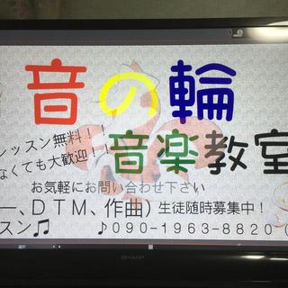 ☆音の輪音楽教室☆