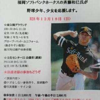 ふれあい野球教室  瀬戸市に斉藤和巳氏がやってくる