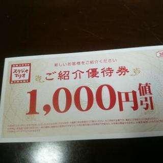 スタジオマリオ1000円引き券