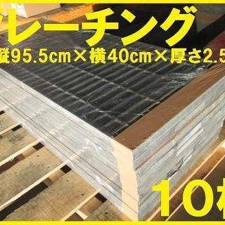 グレーチング 中古 側溝 99.5cm×40cm×2.5cm 10枚