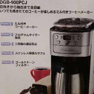 新品!クイジナート 12カップオートマチックコーヒーメーカー