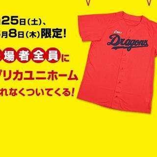 2013年配布 中日ドラゴンズ 燃竜ユニフォーム 新品・未使用品