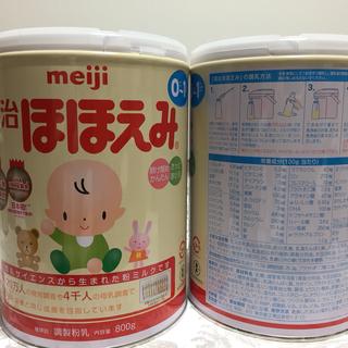 【新品】明治ほほえみ 800g×2缶