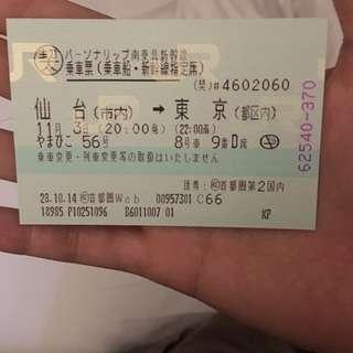 仙台→東京 新幹線11月3日20時発