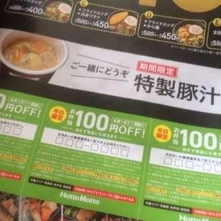 ほっともっと100円引き券10枚
