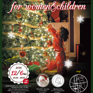 第二回 Dream for women&children〜クリスマ...