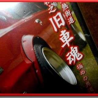 四輪之旧車魂 ◆ 極めの男道編 DVD ◆ 街道レーサー ◆ グラ...