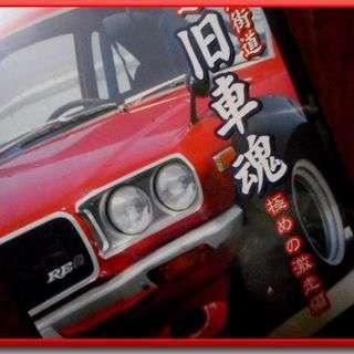 四輪之旧車魂 ◆ 極めの激走編 DVD ◆ 街道レーサー ◆ グラ...