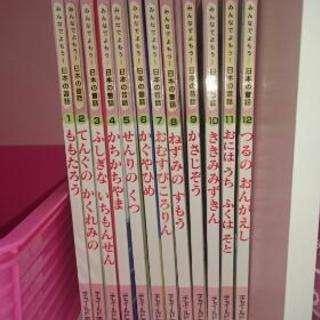 日本昔話~12冊~