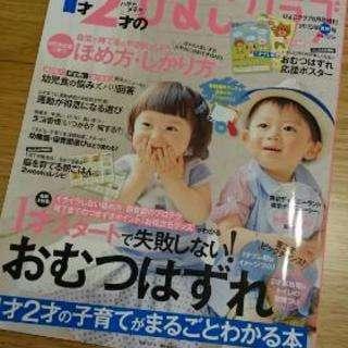 ひよこクラブ  2015年6月増刊号